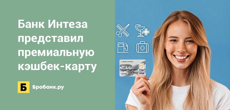 Банк Интеза представил премиальную кэшбек-карту