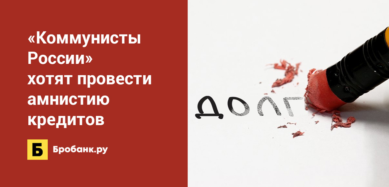 Коммунисты России хотят провести амнистию кредитов