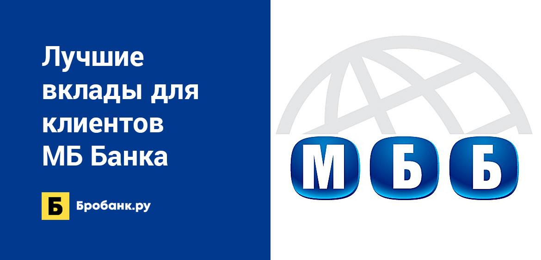 Лучшие вклады для клиентов МБ Банка