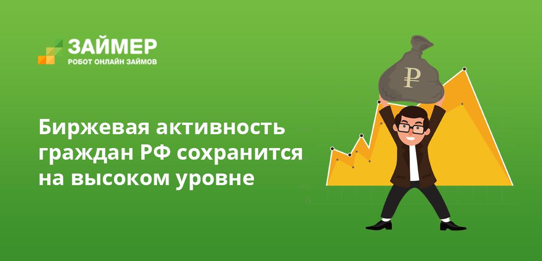 Биржевая активность граждан РФ сохранится на высоком уровне