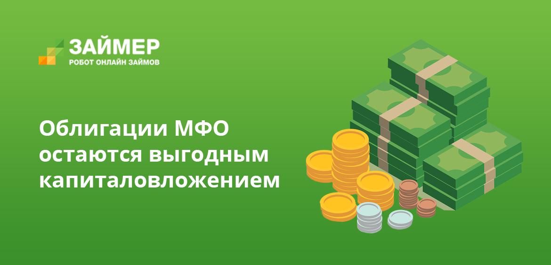 Облигации МФО остаются выгодным капиталовложением