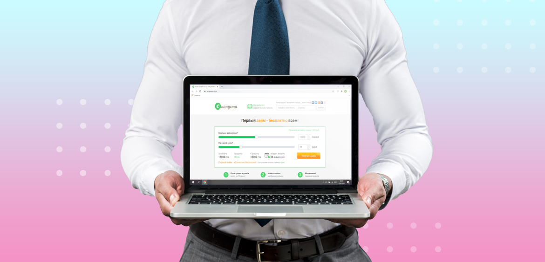 МФО с самыми посещаемыми сайтами 2020 года