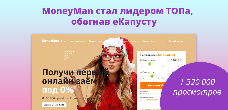 MoneyMan стал лидером ТОПа, обогнав еКапусту