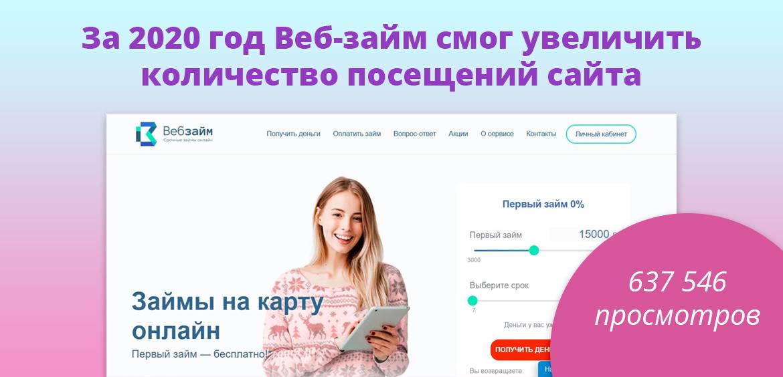 За 2020 год Веб-займ смог увеличить количество посещений сайта