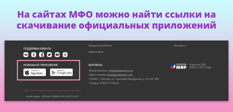 На сайтах МФО можно найти ссылки на скачивание официальных приложений