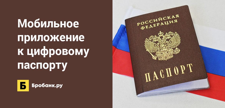 Мобильное приложение к цифровому паспорту