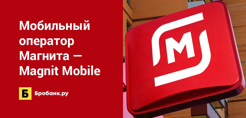 Мобильный оператор Магнита — Magnit Mobile