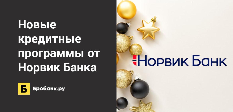 Новые кредитные программы от Норвик Банка
