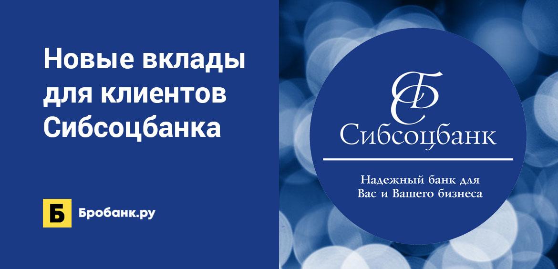Новые вклады для клиентов Сибсоцбанка