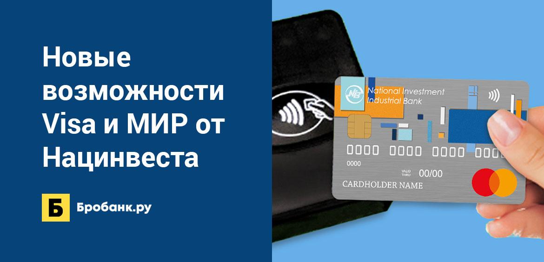 Новые возможности Visa и МИР от Нацинвеста
