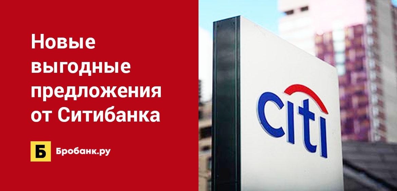 Новые выгодные предложения от Ситибанка