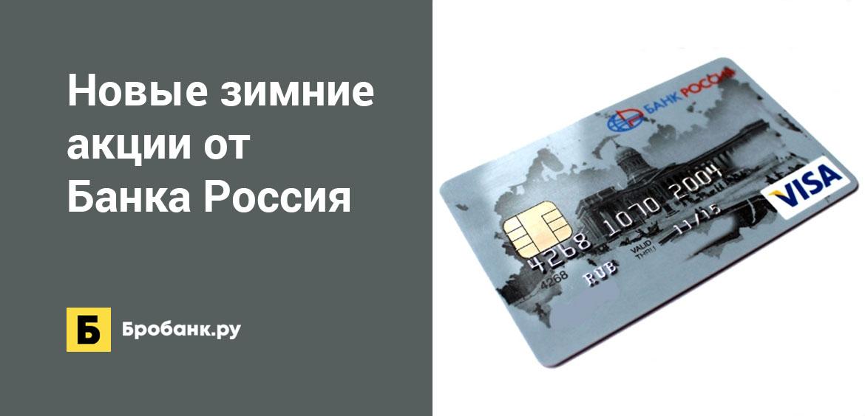 Новые зимние акции от Банка Россия