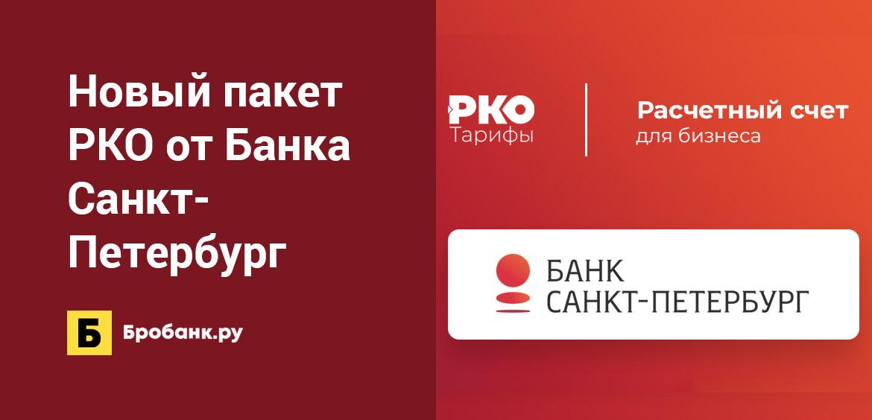 Новый пакет РКО от Банка Санкт-Петербург