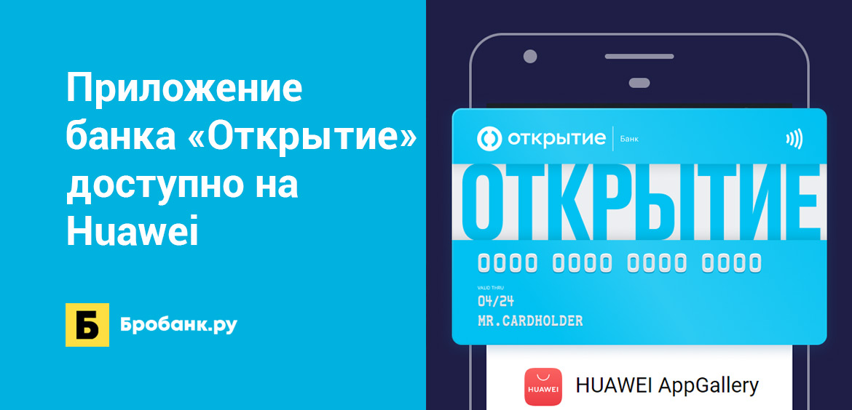 Приложение банка Открытие доступно на Huawei