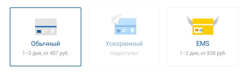 отправка посылки Почтой России