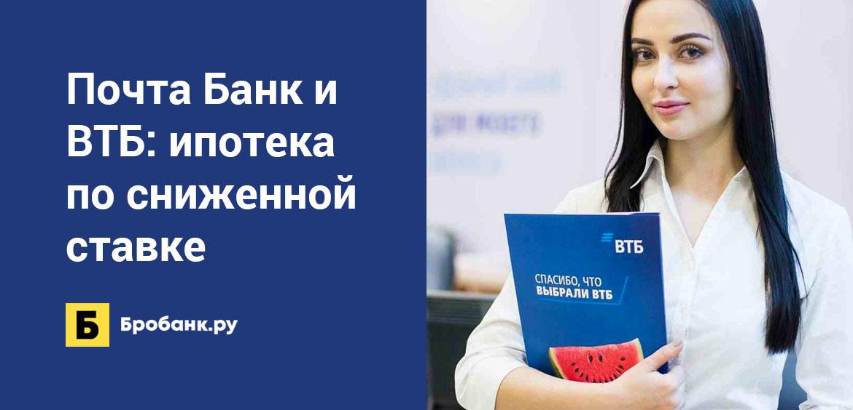 Почта Банк и ВТБ: ипотека по сниженной ставке