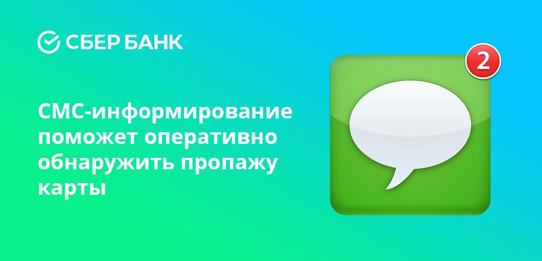 СМС-информирование поможет оперативно обнаружить пропажу карты