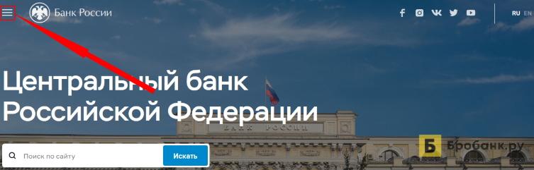 Проверить МФО в реестре ЦБ РФ в 2021 году - шаг 1