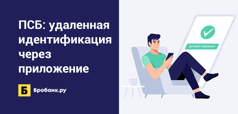 ПСБ: удаленная идентификация через приложение