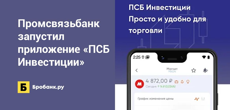 Промсвязьбанк запустил приложение ПСБ Инвестиции