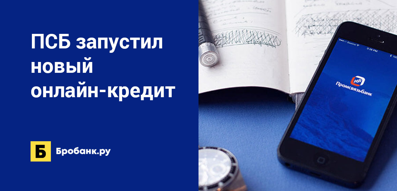 ПСБ запустил новый онлайн-кредит