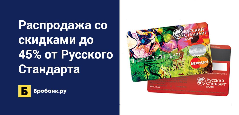 Распродажа со скидками до 45% от Русского Стандарта