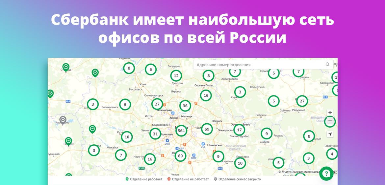Сбербанк имеет наибольшую сеть офисов по всей России