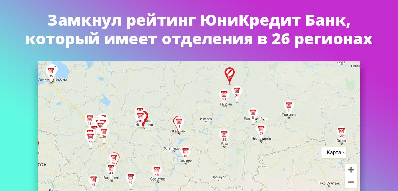 Замкнул рейтинг ЮниКредит Банк, который имеет отделения в 26 регионах
