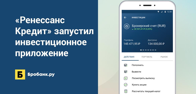 Ренессанс Кредит запустил инвестиционное приложение