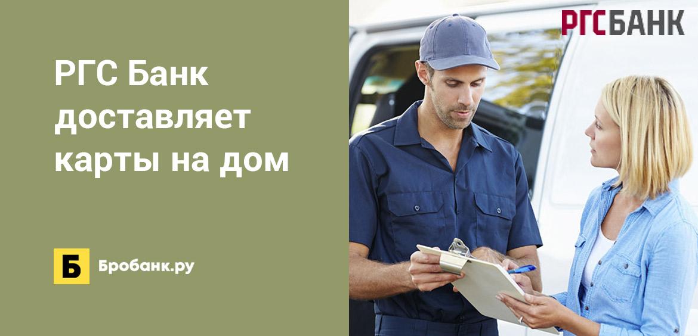 РГС Банк доставляет карты на дом