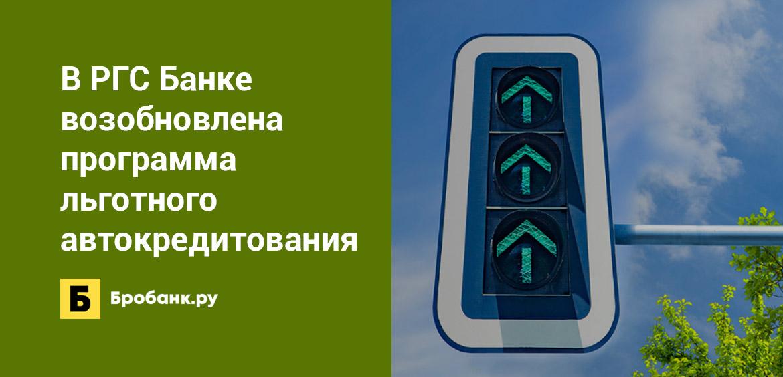 В РГС Банке возобновлена программа льготного автокредитования