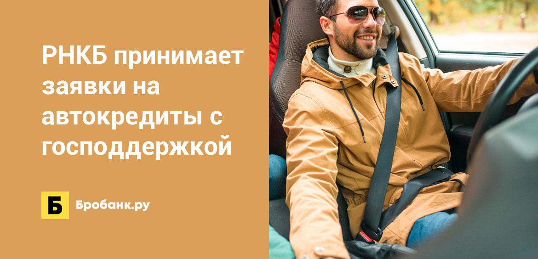 РНКБ принимает заявки на автокредиты с господдержкой