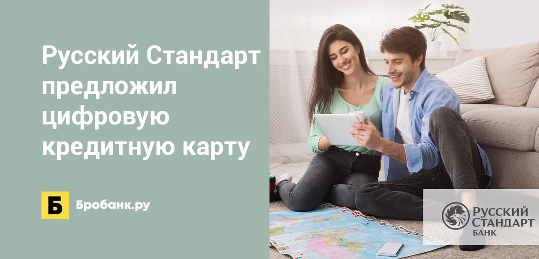 Русский Стандарт предложил цифровую кредитную карту