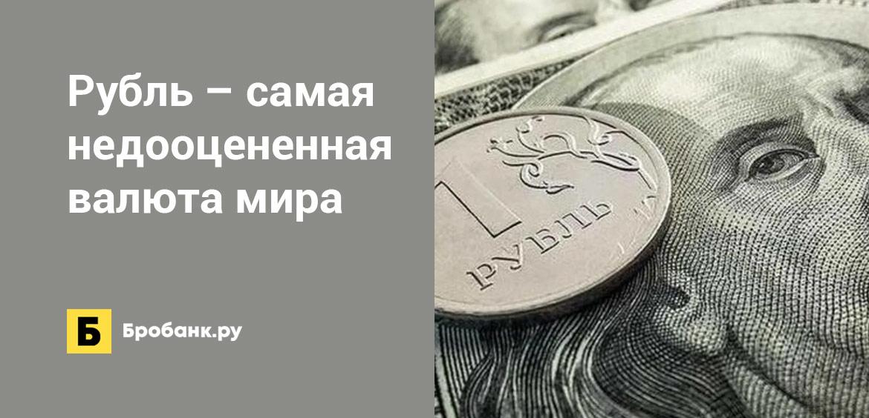 Рубль – самая недооцененная валюта мира