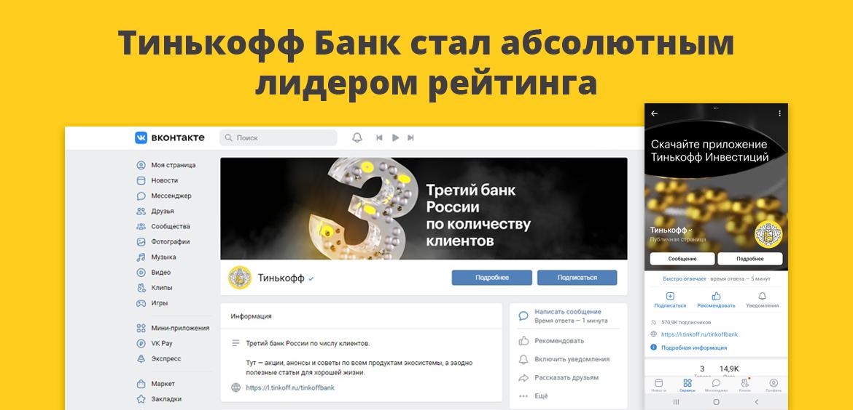 Тинькофф Банк стал абсолютным лидером рейтинга