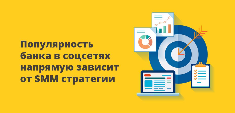 Популярность банка в соцсетях напрямую зависит от SMM стратегии