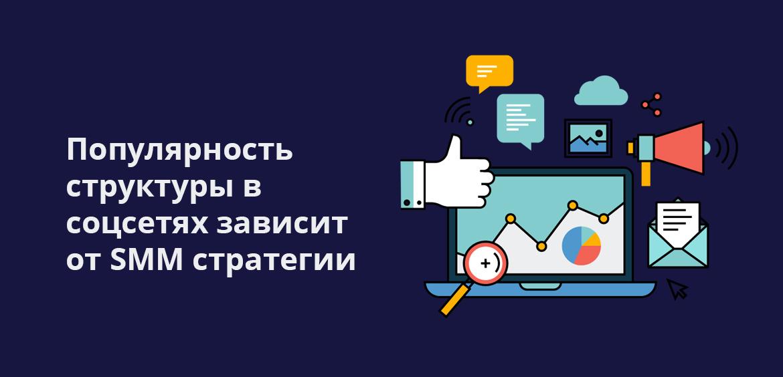 Популярность структуры в соцсетях зависит от SMM стратегии