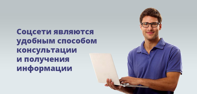 Соцсети являются удобным способом консультации и получения информации