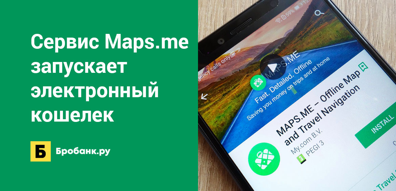 Сервис Maps.me запускает электронный кошелек