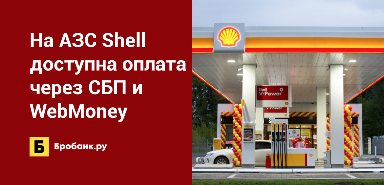 На АЗС Shell доступна оплата через СБП и WebMoney