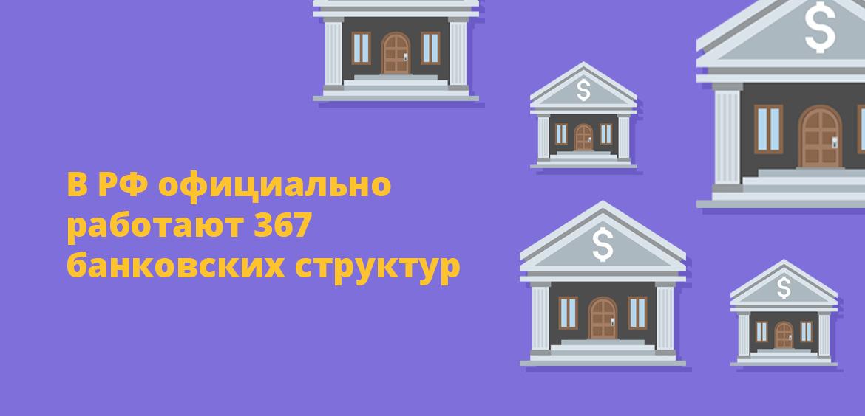 В РФ официально работают 367 банковских структур