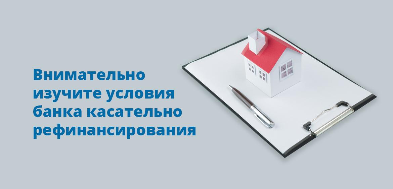 Внимательно изучите условия банка касательно рефинансирования