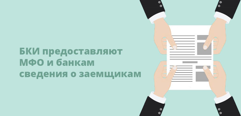 БКИ предоставляют МФО и банкам сведения о заемщиках