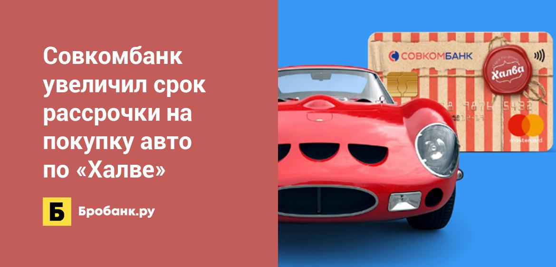 Совкомбанк увеличил срок рассрочки на покупку автомобиля по Халве