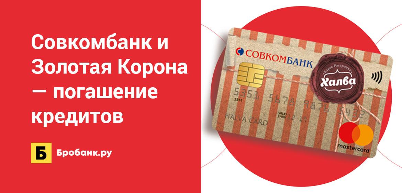 Совкомбанк и Золотая Корона — погашение кредитов