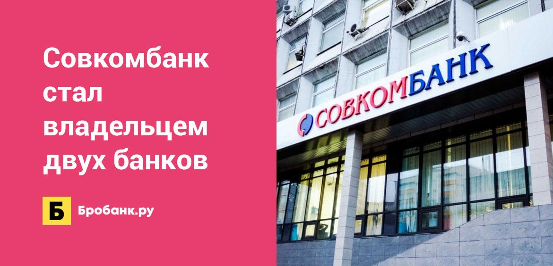 Совкомбанк стал владельцем двух банков