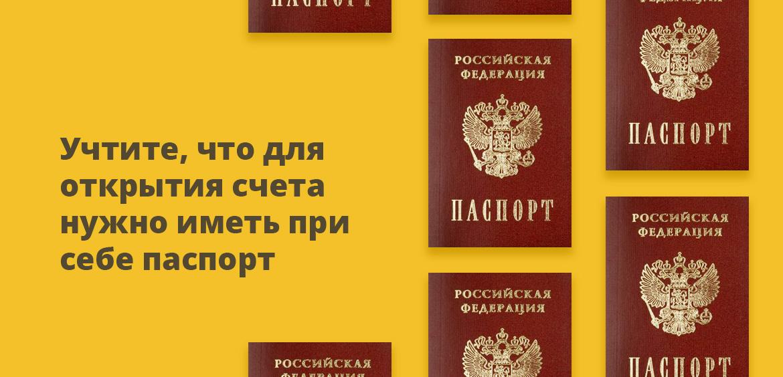 Учтите, что для открытия счета нужно иметь при себе паспорт