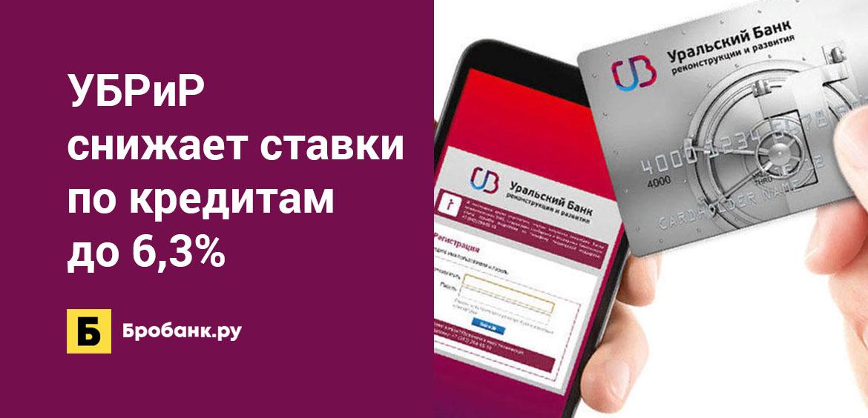 УБРиР снижает ставки по кредитам до 6,3%