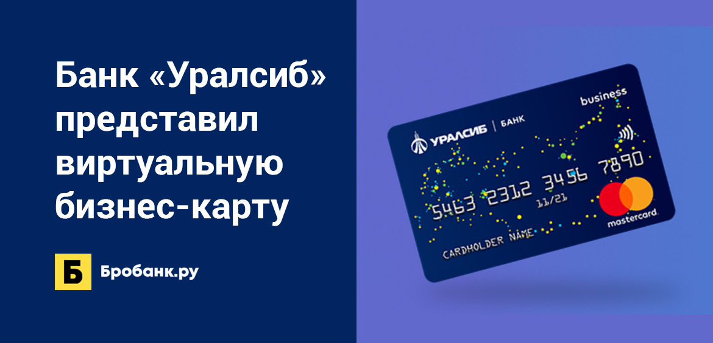 Банк Уралсиб представил виртуальную бизнес-карту