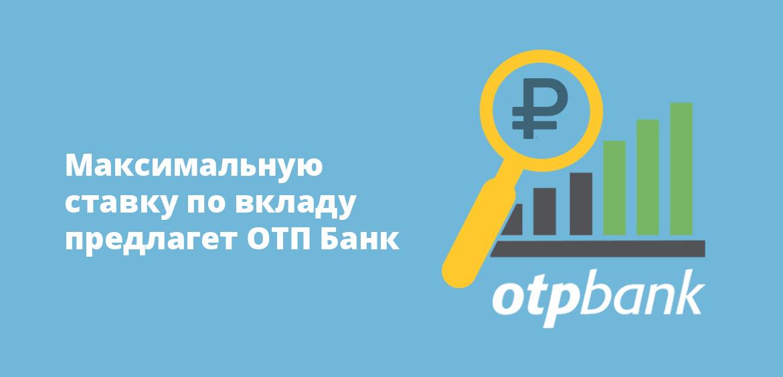 Максимальную ставку по вкладу предлагает ОТП Банк